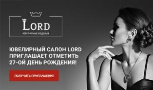 https://promo.lordgold.ru/?utm_source=email&utm_medium=pulse&utm_campaign=27
